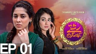 Rishtay Kachay Dhagoon Se Episode 1| Aplus