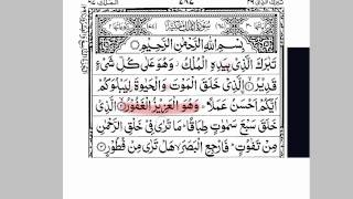 Quran Memorization Step by Step - Surah Mulk (Part 1)