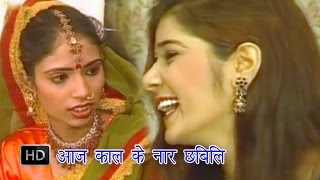 Aaj Kaal Ke Naar Chhabilil | आज कल के नार छबीली | Diwakar Dwivedi | Bhojpuri Hot Songs