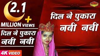 Dil Ne Pukara Nabi Nabi ||  दिल ने पुकारा नबी नबी || Maa Jannat Ki Kunji Hai || Neha Naaz