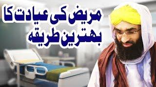 Short Video - Behtareen Ayadat - Bimar Ki Ayadat - Haji Ubaid Attari