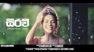 Sirawee (සිරවී) | Sandeep Jayalath ft. Manakkalpitha | ChamusriFILMS