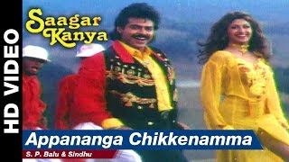 Appananga Chikkenamma | Saagar Kanya | Venkatesh & Shilpa Shetty | S. P. Balu & Sindhu