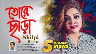 Tore Chara By Shilpi Biswas | HD Music Video 2017 | Khan Mahi