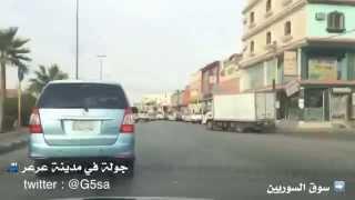 جولة سريعة بمدينة عرعر مع تعريف لبعض الأماكن