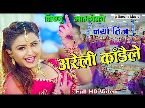 Xxx Mp4 अरेली काडैले Bishnu Majhi New Teej Song Putaliko Vatti 13 New Teej Song FT Binu 3gp Sex