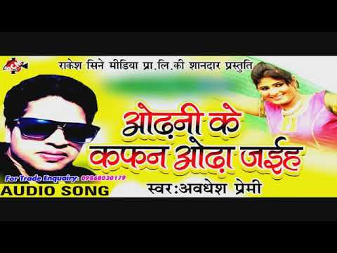 Xxx Mp4 Odhani Me Kafan Odha Jaiha Awadhesh Primi Song Darde Rajan Kumar 5 3gp Sex