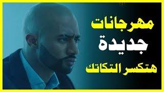 كوكتيل مهرجانات 2019 [يلا شعبي] اجمل اغاني الشعبي   تيم الصاعقة