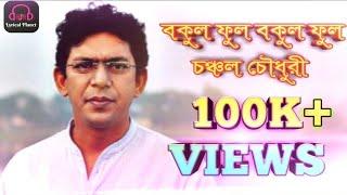 Bokul Ful Bokul Ful | Chanchal Chowdhury | বকুল ফুল বকুল ফুল | Lyrical Video | Bangla Folk Song 2018