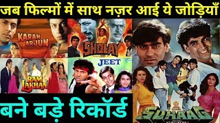 Bollywood, जब जब फ़िल्म में साथ नज़र आई ये जोड़ियाँ तब तब बने बॉक्स ऑफिस पर बड़े रिकॉर्ड
