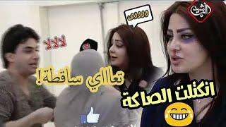 اقوى رد فعل من امرأة عراقية في برنامج طباب خيرر بسطتهة ههه