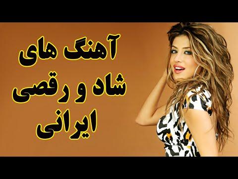 Xxx Mp4 Ahang Shad Irani 2019 Persian Dance Music آهنگ شاد ایرانی ۲۰۱۹ 3gp Sex