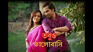 তবুও ভালোবাসি | Bangla Romantic Natok | Sajal | Afsana Ara Bindu | Asian TV HD