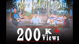 New Unplugged Koli Love Song Mashup / By : Prem Gharat & Avi Mhasakar ( Official Video )