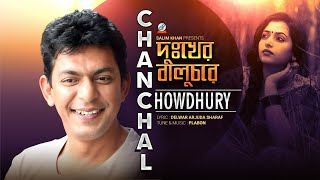 Dukher Baluchore - Chanchal Chowdhury - Endubala - Full Video Song