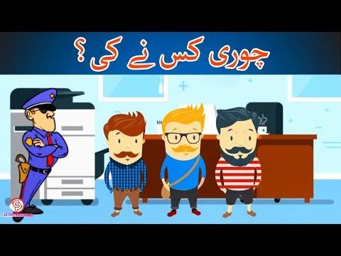 Xxx Mp4 Paheliyan Riddles In Urdu Chori Kis Ne Ki Part 1 چوری کس نے کی؟ 3gp Sex