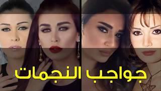 نجمات نفخت حواجبها الرفيعة 2018