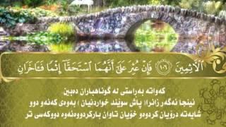 ختم ناصر القطامي جزء السابع لەگەل تەفسیری کوردی