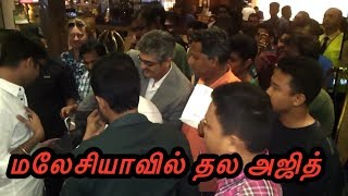 Thala ajith in Malaysia airport | Recent video
