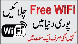 How To Use Free WiFi Anywhere in the World | Free WiFi  Android App