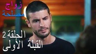 الحلقة 2 - جان يطرد عائشه جول
