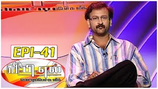 Can Parents interfere in Live In Relationships ?| VPL with Bosskey #41 - Fun and Chat | Kalaignar TV
