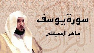 من أروع ما سمعت ... سورة يوسف كاملة بصوت الشيخ ماهر المعيقلي