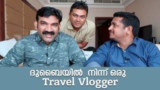 ✈️ദുബൈയിൽ നിന്ന് ഒരു Travel Vlogger  | ✈️Krishna Raj