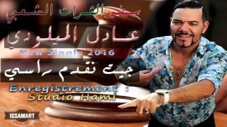 Adil El Miloudi 2016 Jit N9adm Rassi عادل الميلودي جيت نقدم راسي سفير الثرات الشعبي