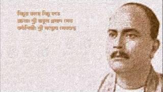 Nichur Kachhe Nichu Hate a baul song by Sri Atul Prasad Sen