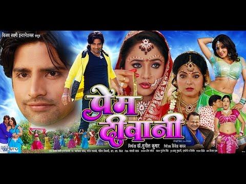 Xxx Mp4 Prem Diwani Latest Bhojpuri Movie 2016 Bhojpuri Full Film Rani Chatterjee 3gp Sex