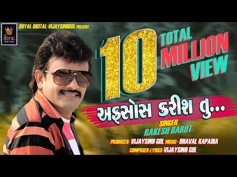 Xxx Mp4 Afsos Karish Tu Audio Song Rakesh Barot New Latest Gujarati Song 3gp Sex
