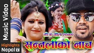 Suntali Ko Nachai Ramro | New Nepali Teej Special Song 2017 | Tikaram Dhakal, Nirmala Ranabhat