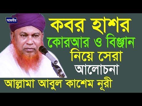 কবর হাশর, কোরআন ও বিজ্ঞান | Allama Abul Kashem Nuri | Bangla Waz | Azmir Recording | 2017