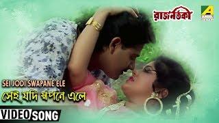 Sai Jodi Swapone Ele | Rajnartaki | Bengali Movie Video Song | Tapas Pal | Lata Mangeshkar Song
