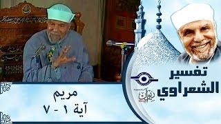 الشيخ الشعراوي | تفسير سورة مريم، (آية ١-٧)