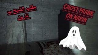 ghost prank   !!مقلب الشبح ب نارين!!  نارين و بيلدا تخانقو