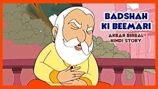 Akbar Birbal - Badshah Ki Beemari - Kids Story (Hindi )