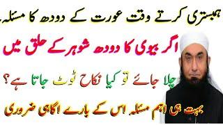 Humbistari k waqat Aurat k doodh Ka masla doodh shohar k halaq Mein Chala jay to by Islamic wazaif i