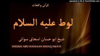 sheikh abu hassaan swati pashto bayan-  لوط عليه السلام تذكره په قرآن کښی