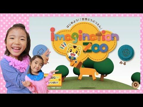 Shimajiro Kusou Doubutsuen Imagination Zoo