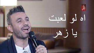 اه لو لعبت يا زهر  ، غناء الفنان خالد حجار
