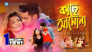 Kache Asho Na By Kazi Shuvo & Puja | Boishakhi Exclusive Music Video 2018
