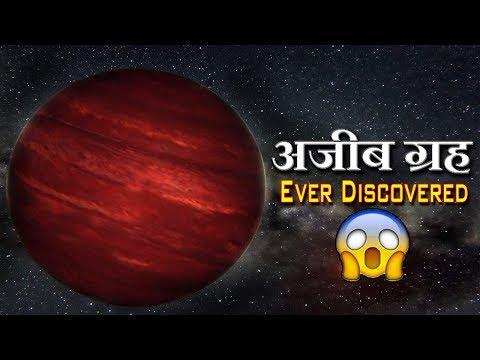 Top 5 Most Mysterious Planets in Hindi || 5 सबसे रहस्यमयी ग्रह। हिंदी में .