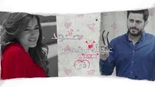 """مقدمة مسلسل """"بين قلبين"""" ﺗﺄﻟﻴﻒ علياء الكاظمي  - ﺇﺧﺮاﺝ سائد الهواري -  انتاج صباح بيكتشرز _ رمضان ٢٠١٦"""
