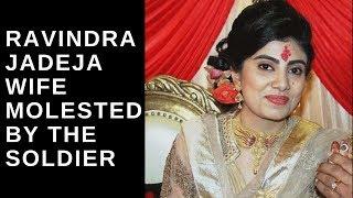 RAVINDRA JADEJA WIFE BEING MOLESTED BY SOLDIER