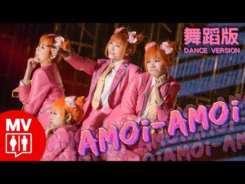 【AMOi-AMOi】 舞蹈版 AMOi-AMOi @ RED People