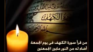 koran karim  2015 سورة الكهف بصوت الشيخ الغامدي