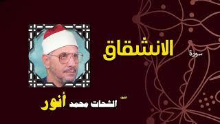 القران الكريم بصوت الشيخ الشحات محمد انور  سورة الانشقاق