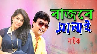 Bajbe Shanai | Bangla Natok | Agun | Farah Ruma | Shishir